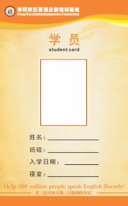 李阳疯狂英语学院胸牌