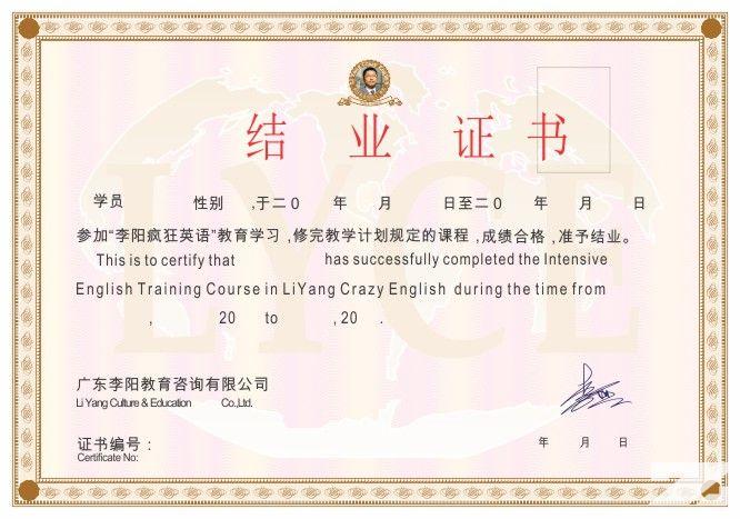 李阳疯狂英语包会营-结业证书