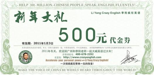 李阳疯狂英语-优惠券