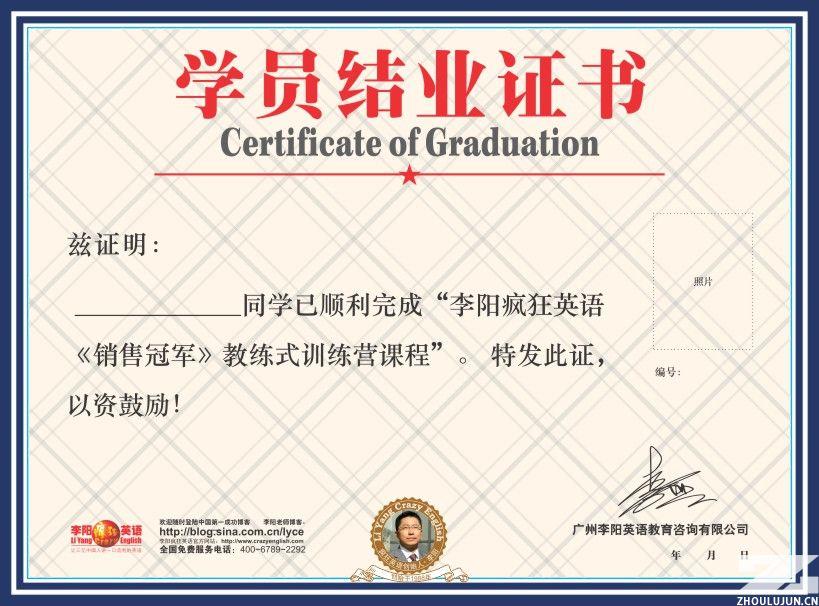 李阳疯狂英语-结业证书