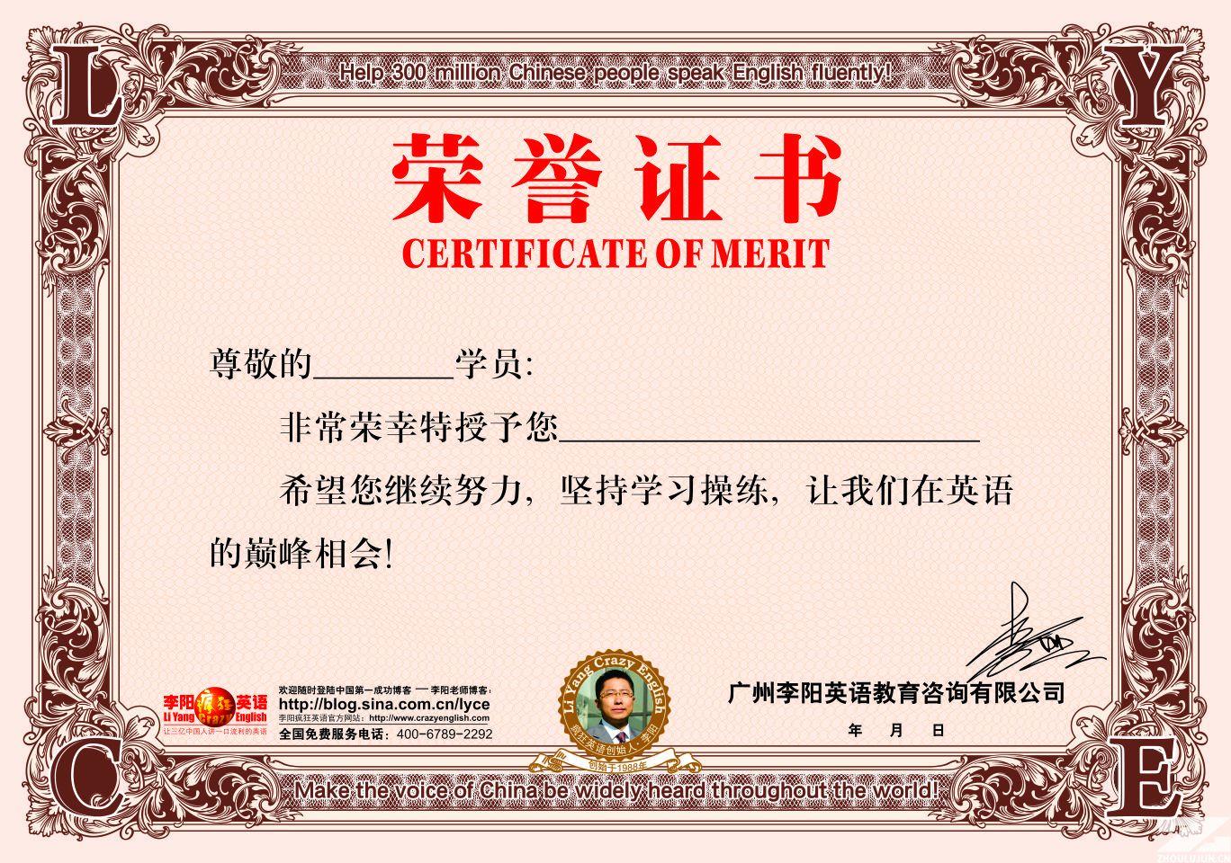 李阳疯狂英语-荣誉证