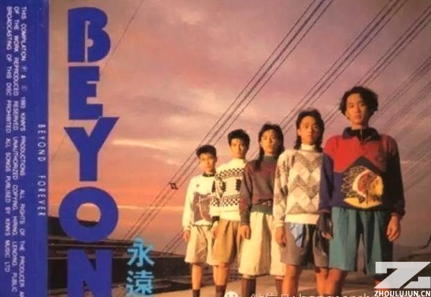 再见六月 再见黄家驹:10首经典歌曲 永远的beyond