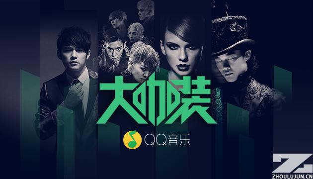 QQmusic_dkz_banner2