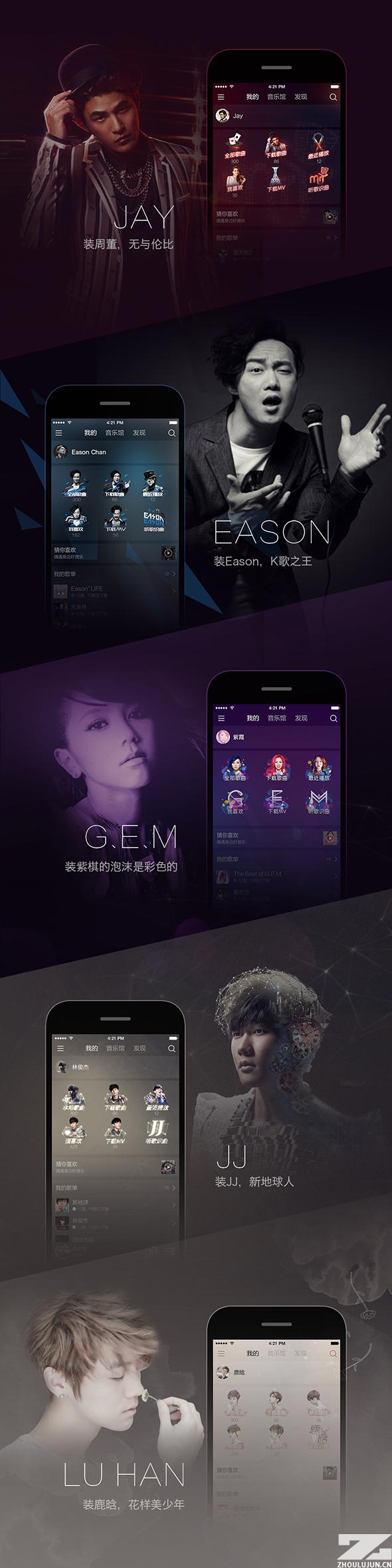 QQ音乐业界首创「大咖装」