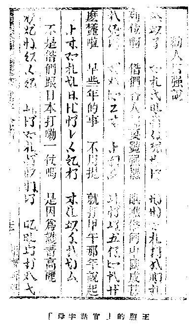 汉字拉丁化后 平假名 周陆军