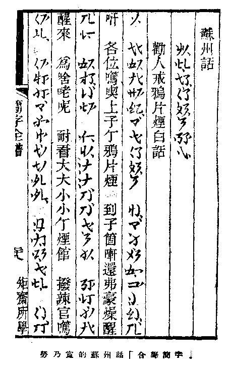 汉字拉丁化后的苏州话 周陆军