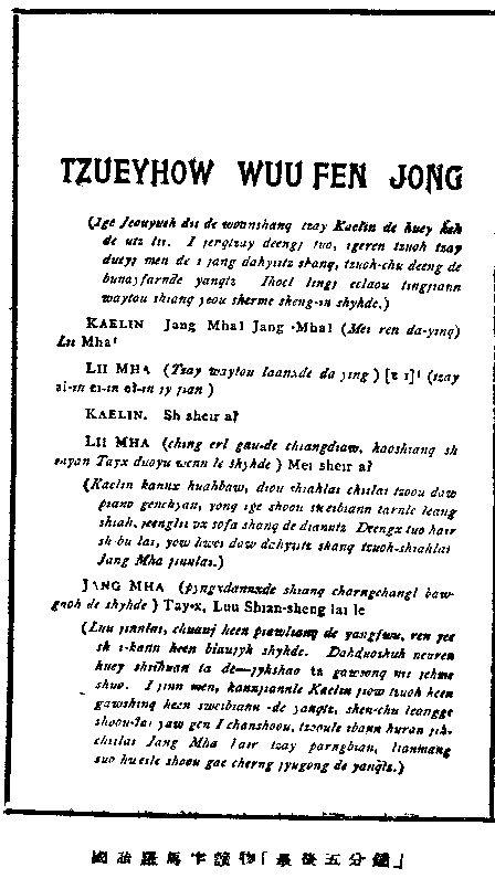 汉字拉丁化 图文