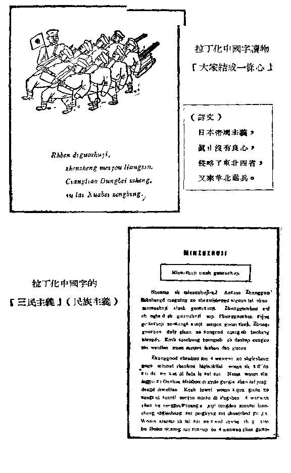 拉丁化汉字三名注意