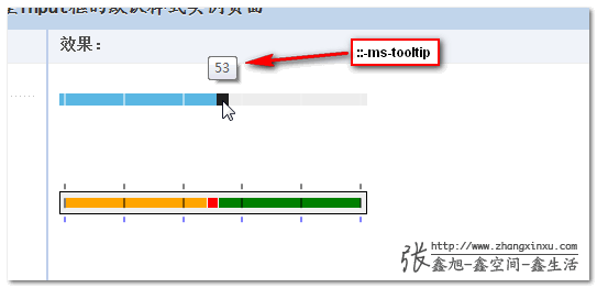 IE10下range控件大改造 张鑫旭-鑫空间-鑫生活