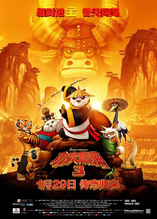 电影《功夫熊猫3》中国正式版海报