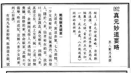 《真元妙道要略》简介及原文