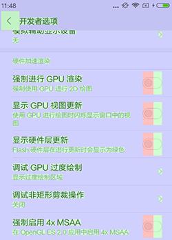 显示GPU过度绘制