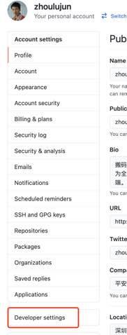 GitHub开发者中心