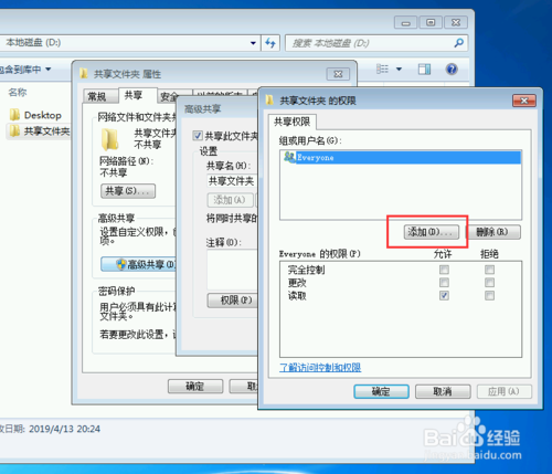 Win7如何设置指定账户和密码共享文件夹